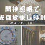 朝起きれない人へ、プログラムタイマーを間接照明につけて光目覚まし時計にしたら効果抜群ですよ!
