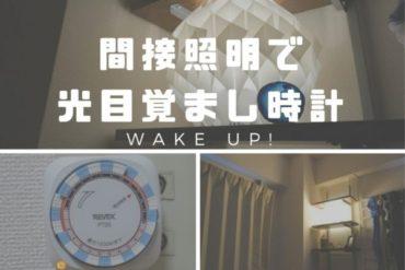 間接照明で光目覚まし時計