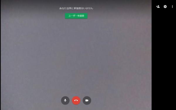 グーグルハングアウトの画面