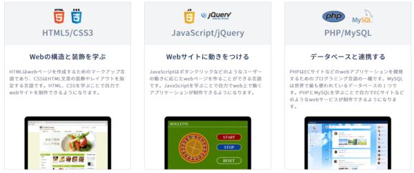 CodeCampのWebマスターコースについて