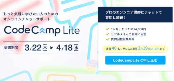CodeCampLiteが期間限定で実施中