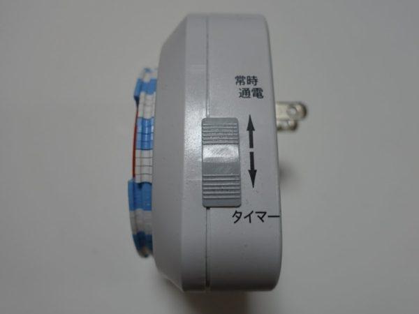 プログラムタイマーの側面に切り替えスイッチがある