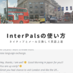 無料の言語交換サイトInterPalsのわかりやすい使い方。ネイティブとメール交換して楽しく英語上達!