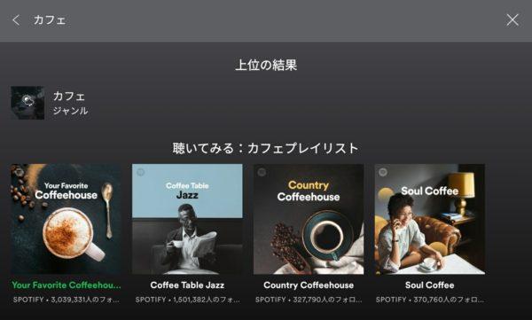 Spotifyでカフェのプレイリスト再生