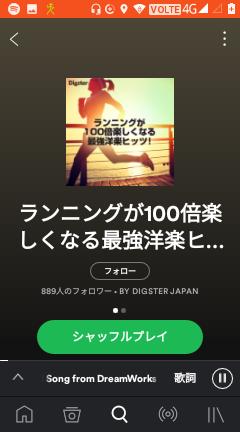 Spotifyのスクリーンショット