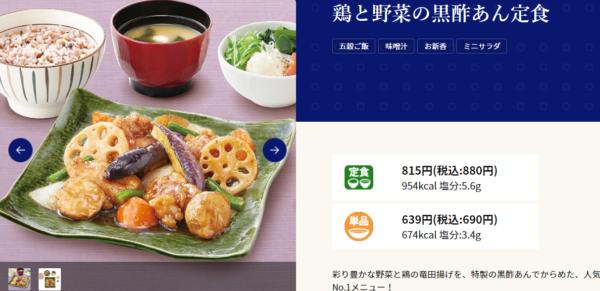 大戸屋の鶏と野菜の黒酢あん定食