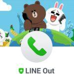 格安SIM通話料を抑えるLINE Outの使い方