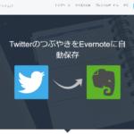 Twitterで簡単ライフログ!<br>ツイエバのEvernote自動保存を使い記録を積み重ねる