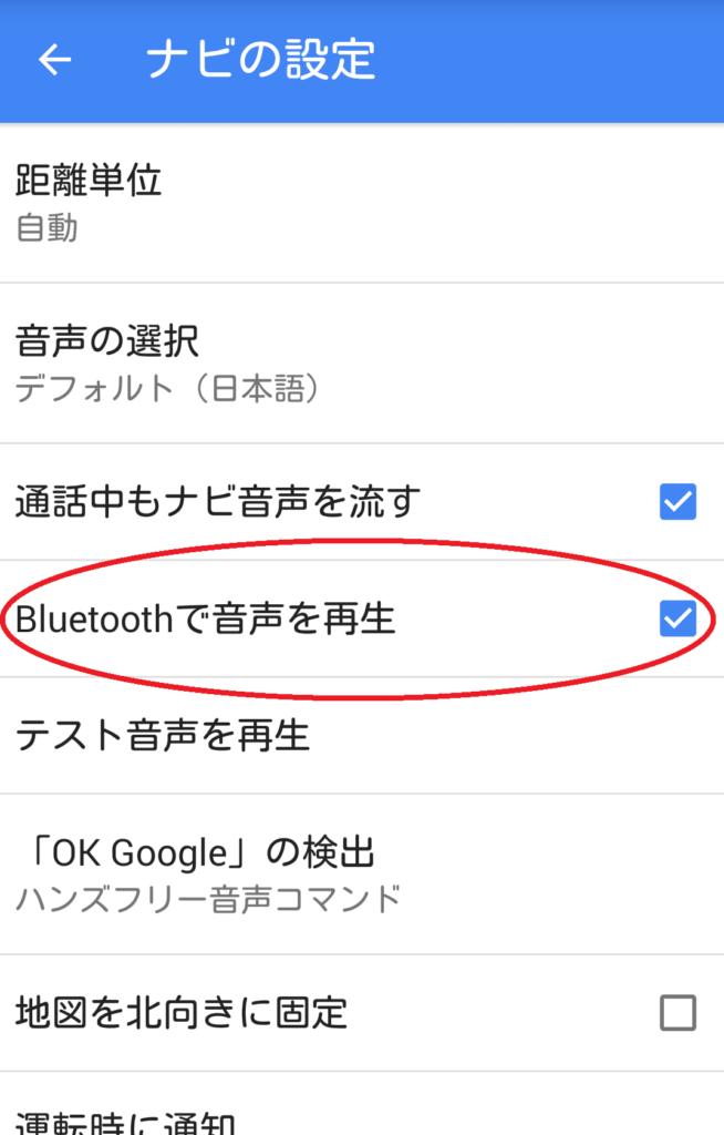 Googleマップのナビ機能をBluetoothで音声再生する設定