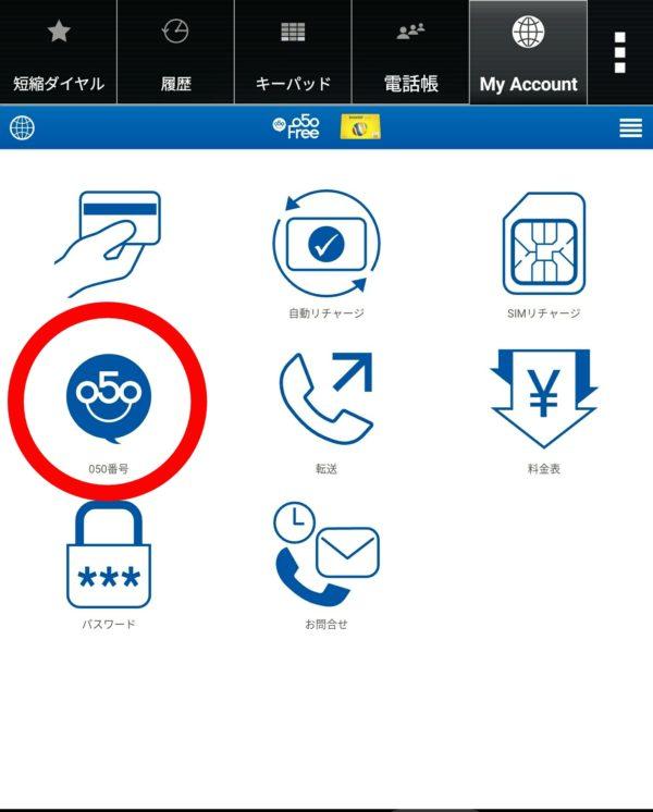 ブラステルアプリで050番号取得