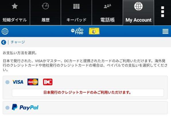 ブラステルアプリチャージクレジットカード
