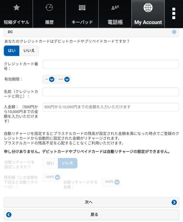 ブラステルアプリクレジットカード登録