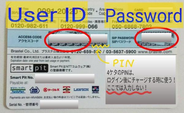 ブラステルのIDとパスワード