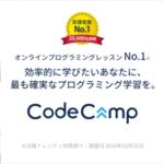 【正直レビュー】オンラインのプログラミングレッスンCodeCampを受講した感想