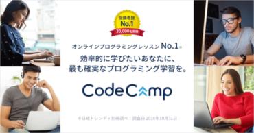 CodeCampタイトル
