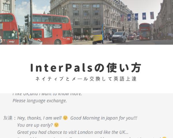 Inter Palsの使い方