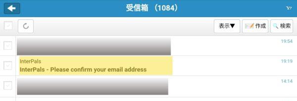 interpalsから送られたメール