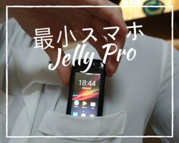 Jelly Proを胸ポケットに入れてみた
