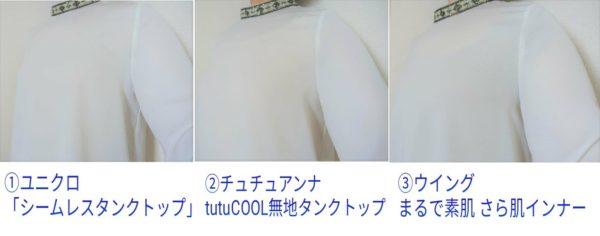 白ブラウスの下に三種類のインナーをそれぞれ着てみた
