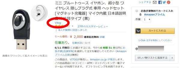 Amazonの商品情報にある会社名をクリックする