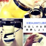 【年間54,000円節約】水出しのお茶を持参するだけで簡単節約!この事実を知ったらもうペットボトルで買えない!