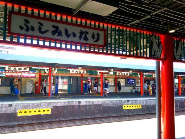 京都の伏見稲荷駅のホーム