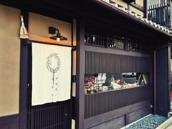 京都のウサギノネドコ店の前