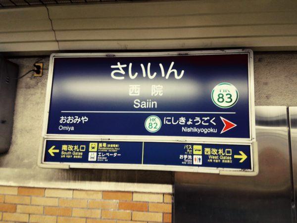 京都の西院駅の看板