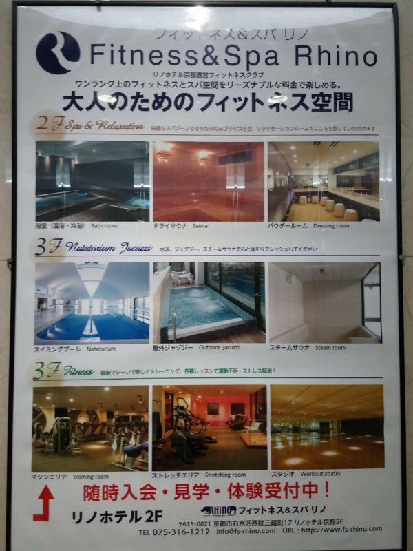 リノホテル京都のフィットネスとスパについて