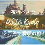 【格安旅行】夜行バスで行くUSJ&京都旅行。チケットと宿泊込み二万円で満喫!朝食バイキングとフィットネスも。