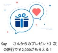 Booking.comの友達紹介キャンペーン