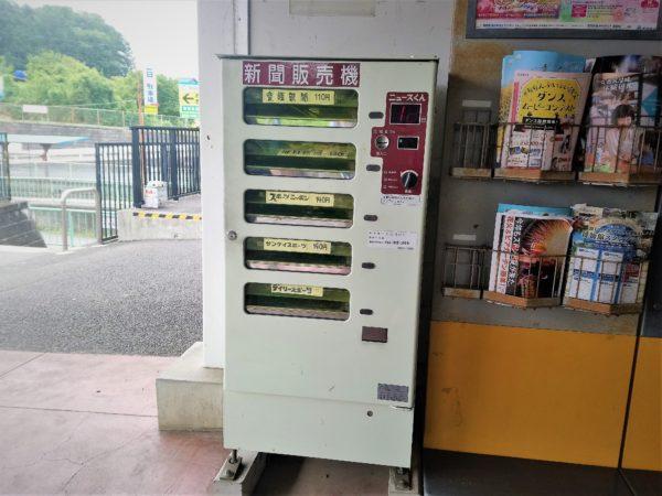 高麗駅の改札通るとあった懐かしい新聞販売機