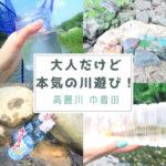 大人だけど本気の川遊び!高麗川の巾着田で自然を満喫してきた!