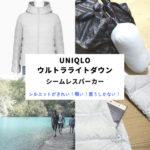 【UNIQLO】ウルトラライトダウン シームレスパーカーはシルエットがきれい!軽い!買うしかない!