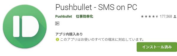 通知共有アプリのJoin by joaoappsと似ているPushbullet