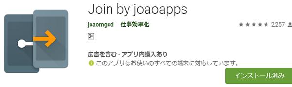 通知共有アプリのJoin by joaoapps