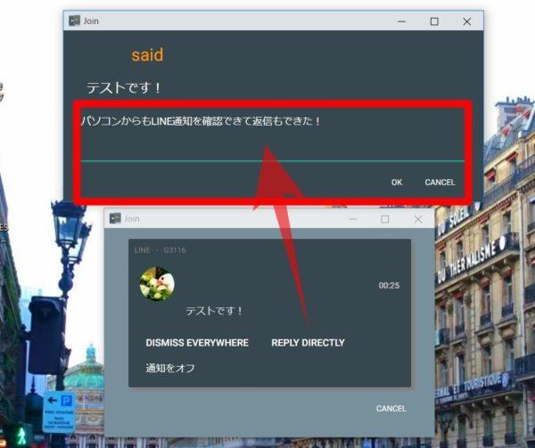 通知共有アプリのJoin by joaoappsでパソコン上で通知されたLINE通知に直接返信できる