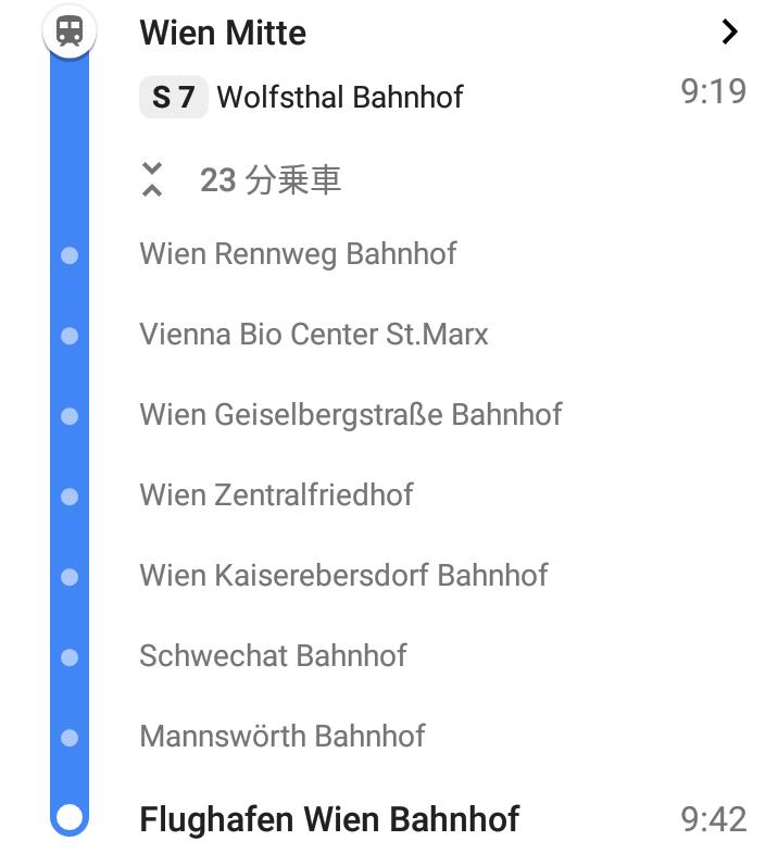 Google Mapで、ウィーン・ミッテ駅からウィーン国際空港行きのSバーンの発車時刻を確認