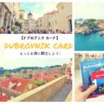 ドブロブニクカードDubrovnik Cardでお得に観光しよう!人気の城壁巡りやバスでも使える!オンライン購入で割引あり◎