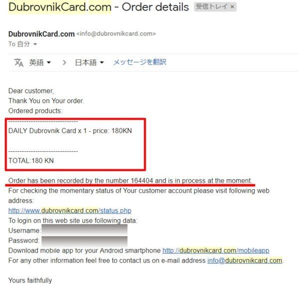 Dubrovnik Card(ドブロブニクカード)オンライン購入後に送信されるメール