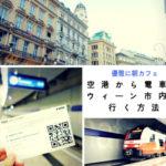 【2018年版】ウィーン国際空港から電車(Sバーン)でウィーン市内へ行く方法。