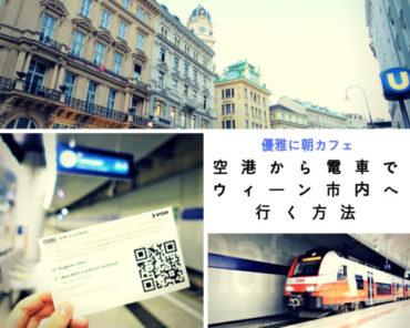 ウィーン空港から電車でウィーン市内へ電車で行く方法