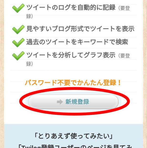 ツイログの新規登録方法