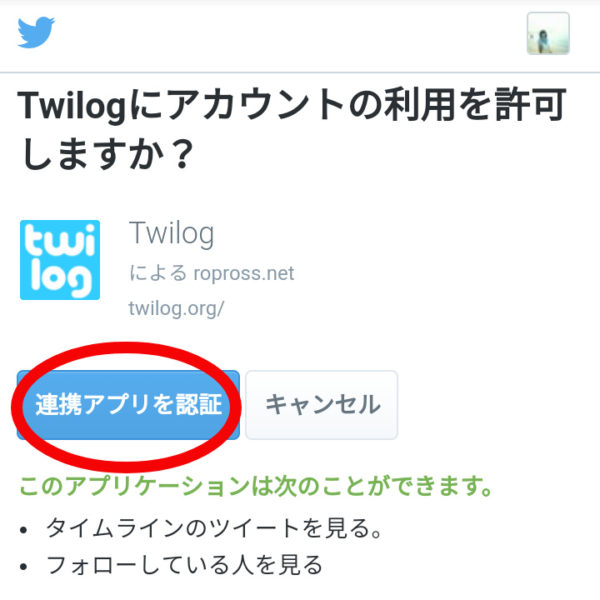 ツイログの新規登録Twitterにアカウント利用を許可する