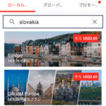 FLEXIROAMフレキシロームのデータプラン購入方法。渡航先でもアプリでチャージできる!世界150ヵ国を自由に旅をしよう
