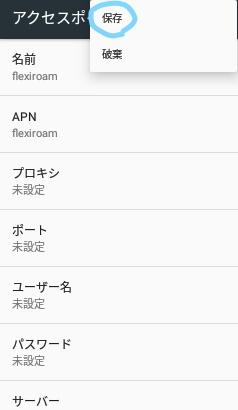 海外旅行用SIMのFlexiroamフレキシロームの設定方法