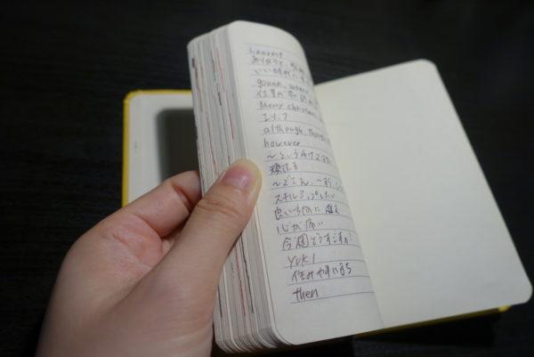 一番後ろのページを検索用のページにして、ノートに書いた内容の概略を書き込む