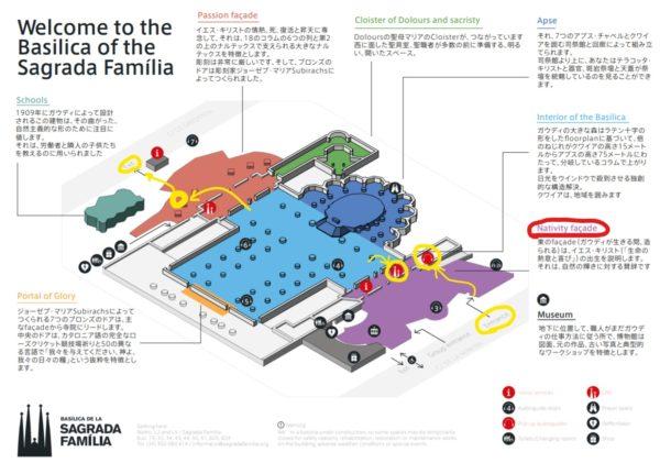 サグラダファミリア教会の日本語マップ