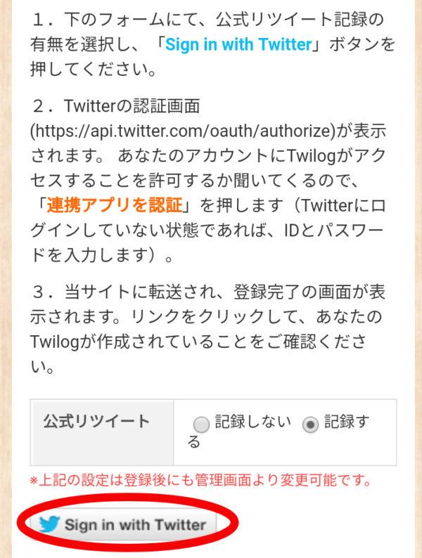 ツイログの新規登録でTwitterにサインインする