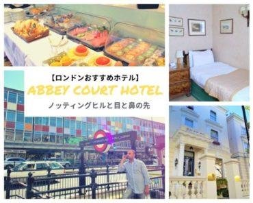 ロンドンおすすめなホテル!アビー コート ホテル。ノッティングヒルに近い可愛らしいホテルをレビュー。